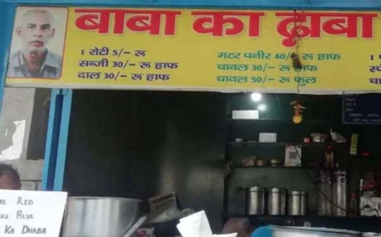 Why & How did Baba Ka Dhaba of Delhi get famous overnight?