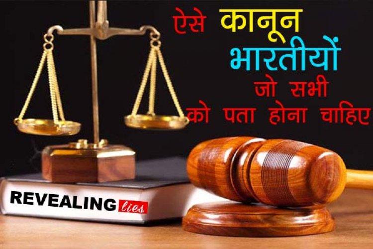 ऐसे कानून जो सभी भारतीयों को पता होना चाहिए